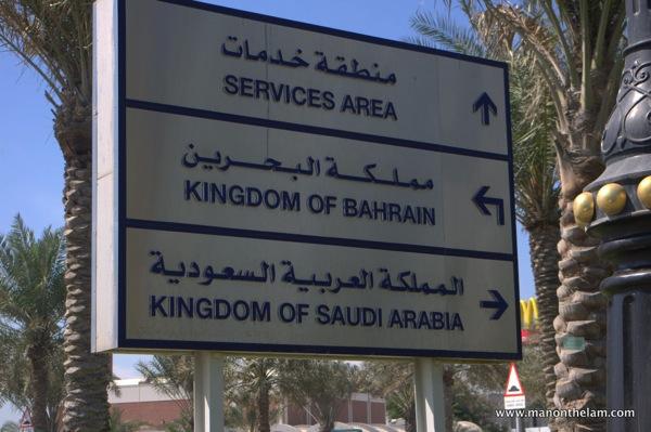 From Bahrain to Saudi Arabia on the King Fahd Causeway
